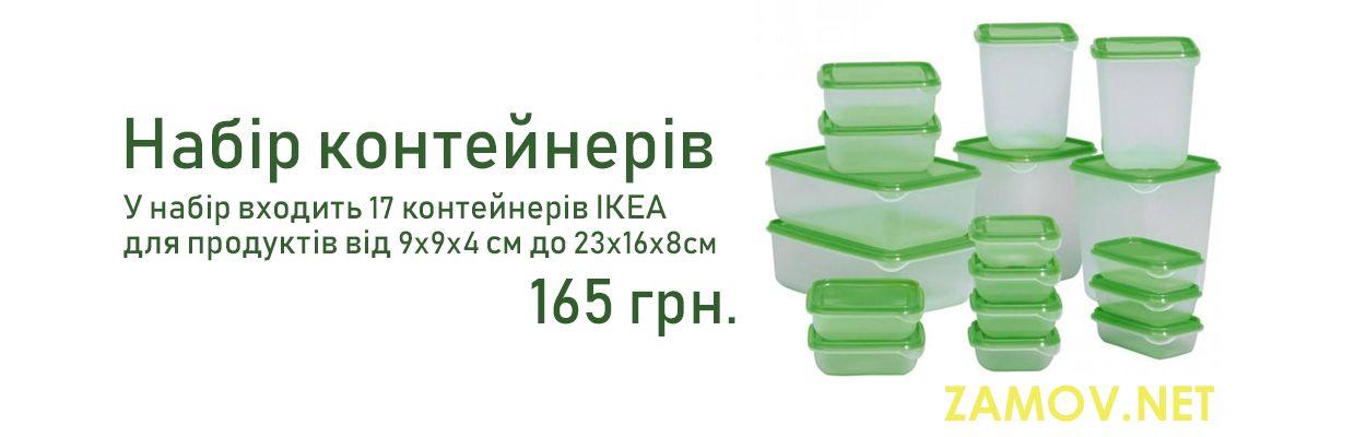 reklama_nabir_konteineriv_ikea_2.jpg (208.25 Kb)